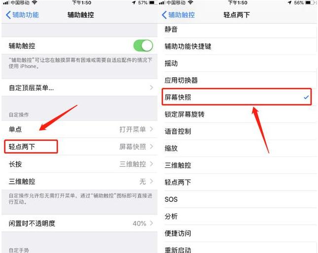 iPhone手机截图方法汇总