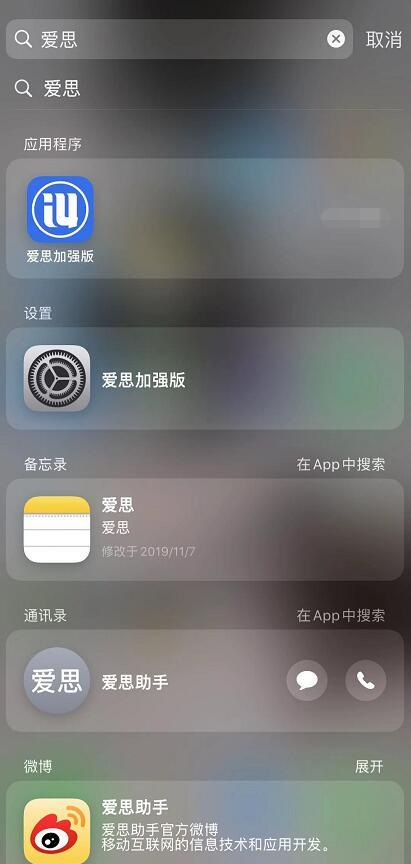 """iPhone 小技巧:使用""""搜索栏""""快速找到所需要的设置"""