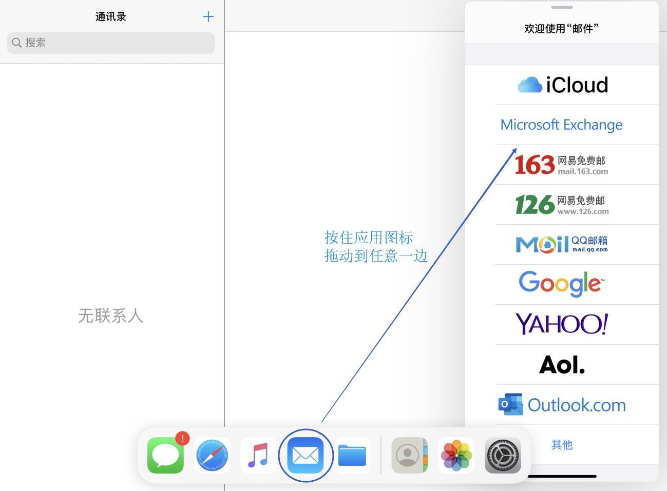 "iPadOS ""側拉""功能如何使用?"
