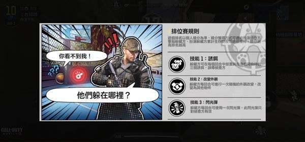 """《使命召唤手游》将上线""""躲猫猫""""模式"""