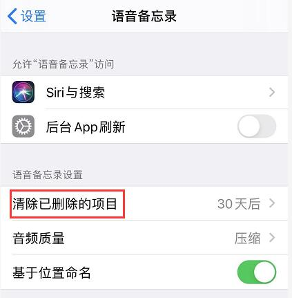 iOS 13 如何清理缓存?