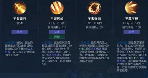 王者荣耀嬴政预计将重做 嬴政新模型/新技能预览