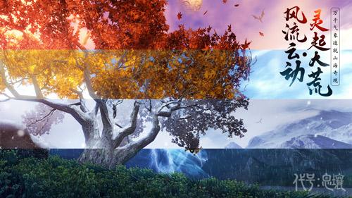 《代号:息壤》:重现《山海经》经典的国风开放世界建造手游