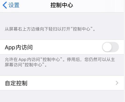 """iOS 13 使用""""控制中心""""的 2 个小技巧"""