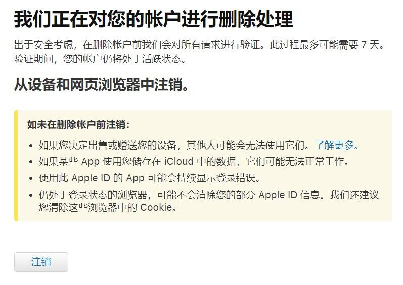怎么注销 Apple ID 帐号?