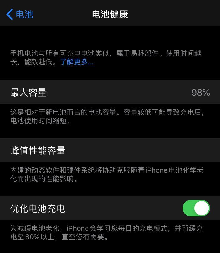 iPhone 11 电池健康下降,是否存在缺陷?