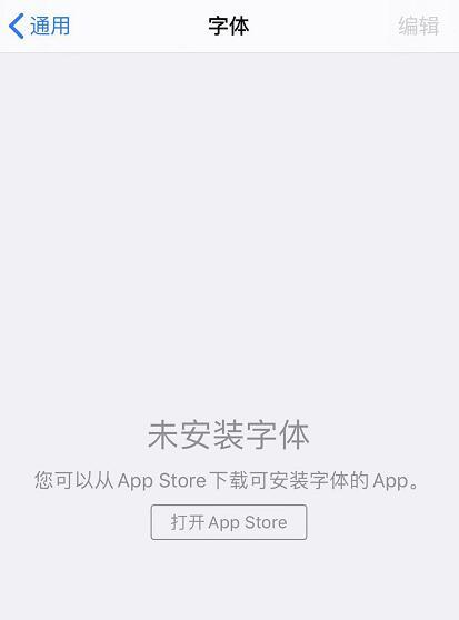 iOS 13 如何更改文字大小?