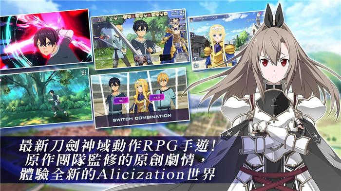 《刀剑神域 Alicization Rising Steel》上架