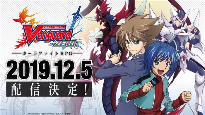《卡片战斗先导者ZERO》宣布将于12月5日上线