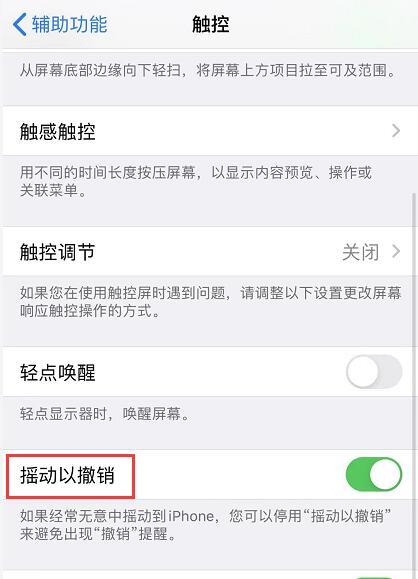 iOS 13 小技巧:快速撤销编辑的两种方式