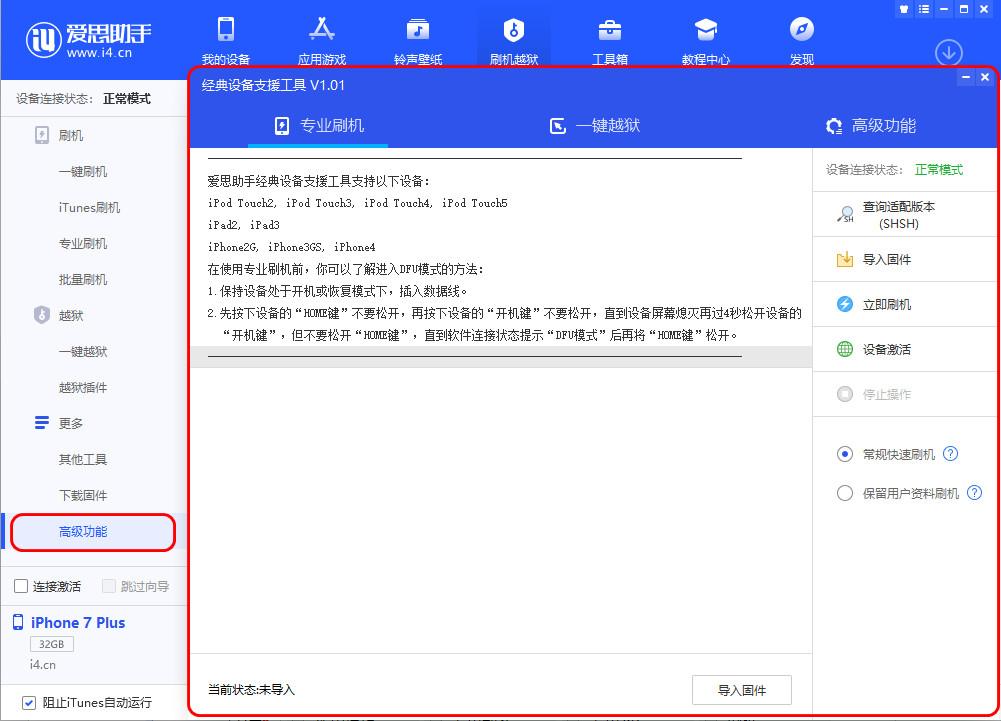 爱思助手 V7.98.08 版发布,新增手游助手、越狱插件大全!