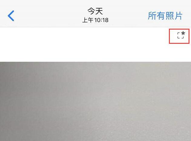iPhone 11 照片右上角出现的星形标志是什么?