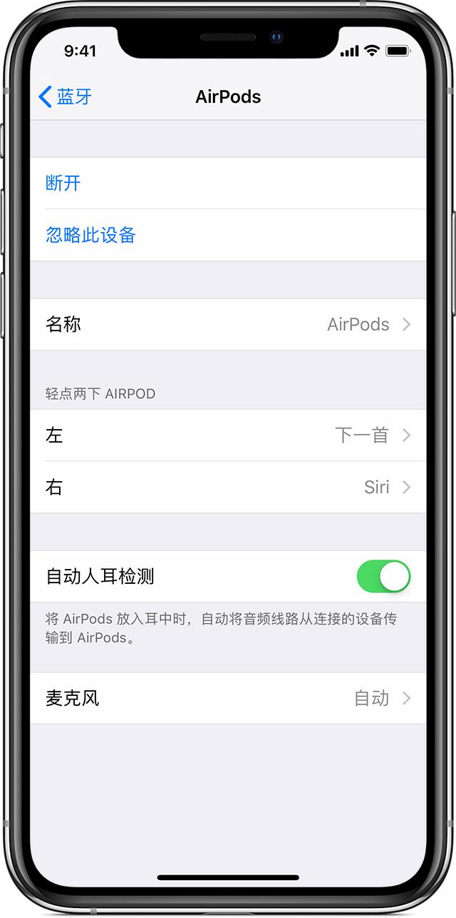 如何将已连接的 AirPods 切换至其他设备?