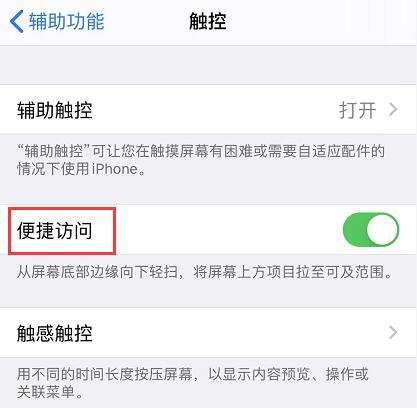 手小的用户使用大屏 iPhone 的三个小技巧