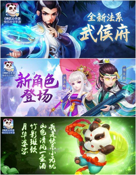 iOS游戏畅销榜前五 神武3手游长线运营屡创佳绩