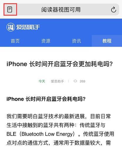 苹果实用技巧:iOS 13 Safari 浏览器阅读器视图使用技巧