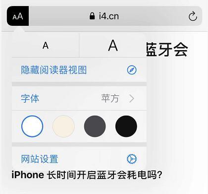 """iOS 13 Safari 浏览器""""阅读器视图""""使用技巧"""
