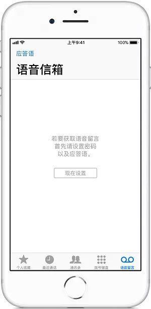 移动用户如何使用 iPhone 的语音信箱功能?iPhone语音信箱功能介绍