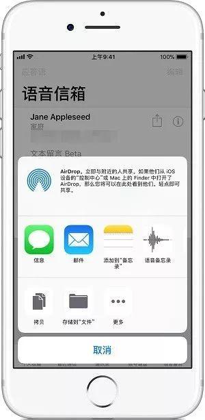 移动用户如何使用 iPhone 的语音信箱功能?