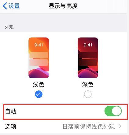 iOS 13 耗电快怎么解决?