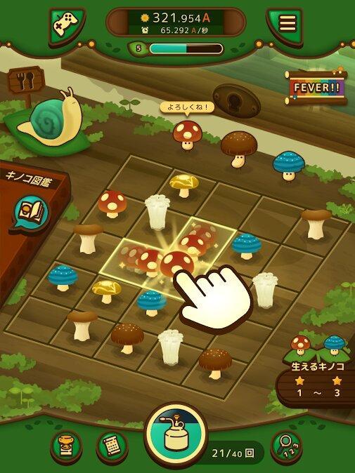 一起来种蘑菇吧! 休闲手游《菇菇小蘑菇》上架