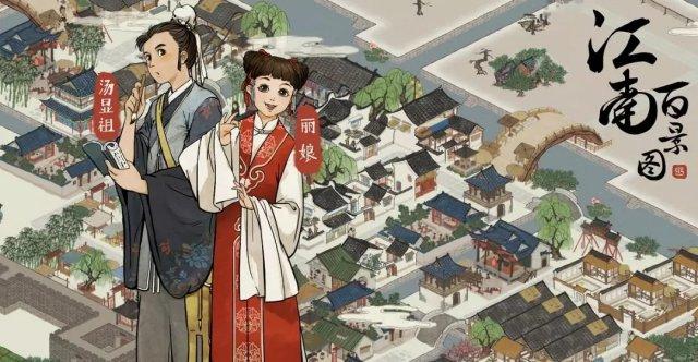 椰岛游戏公布手游新作:古镇模拟经营类《江南百景图》