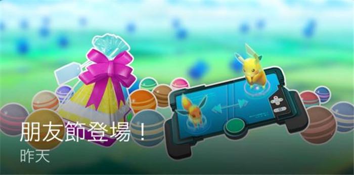 快来交换吧!《Pokémon GO》朋友节活动正式启动