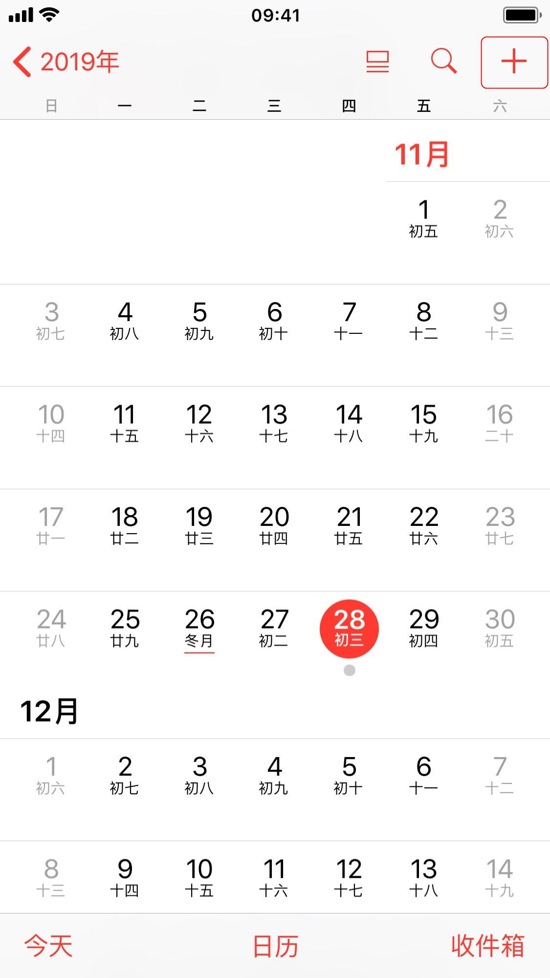 苹果实用技巧:新技能借助 iPhone 日历功能共享文件