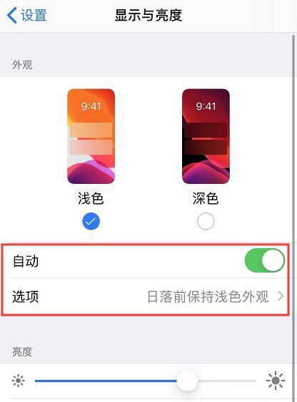 iOS 13 中值得关注的 3 个细节设置