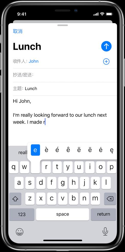 iPhone/iPad 如何打出带音调标识的字母?