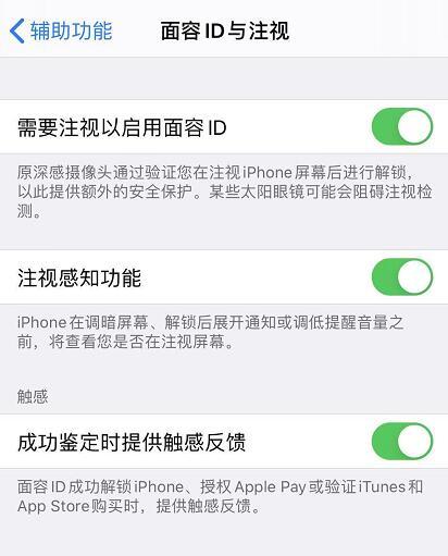 iPhone 面容 ID 有哪些隐藏技能?