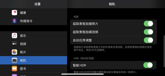 如何使用 iPhone 11 超取景框拍摄功能?