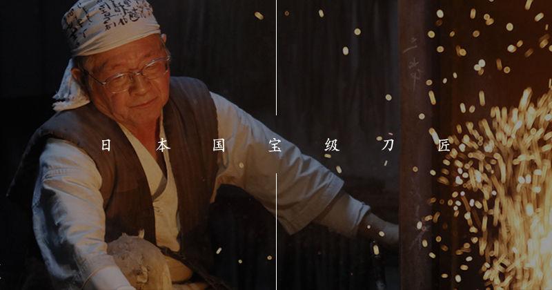 名刃现世!《阴阳师》日本国宝级刀匠锻刀访谈