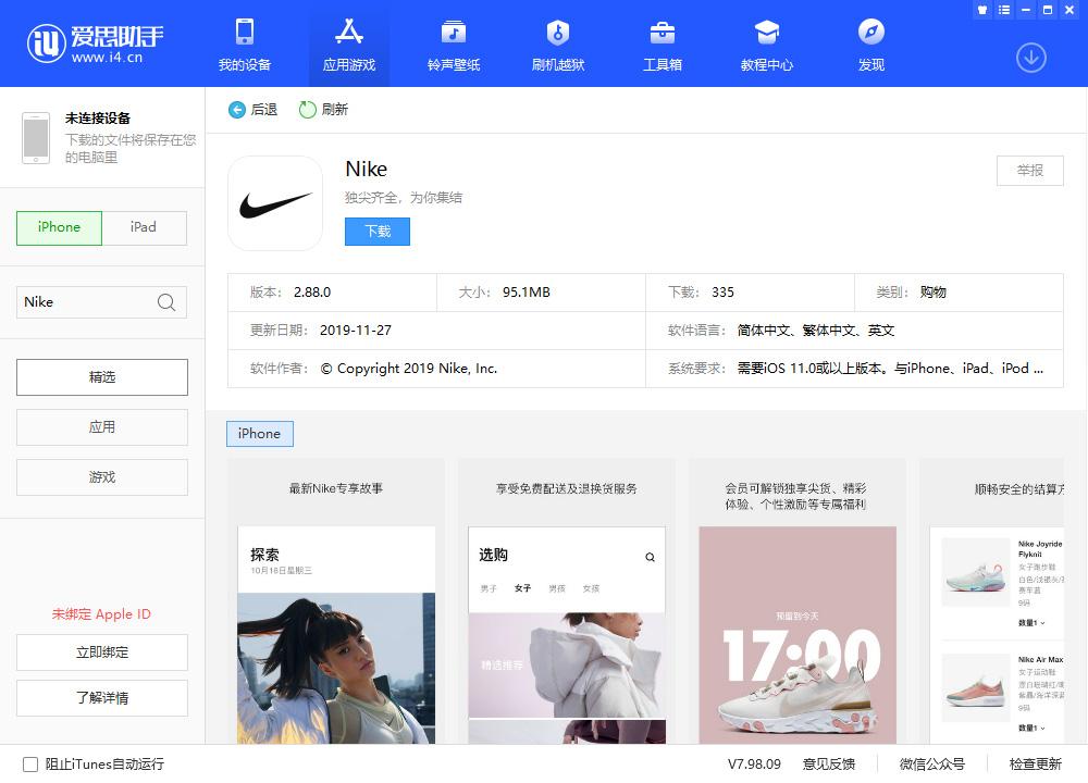 苹果实用技巧:应用推荐 | 耐克上架全新 iOS 应用Nike汇集官方福利