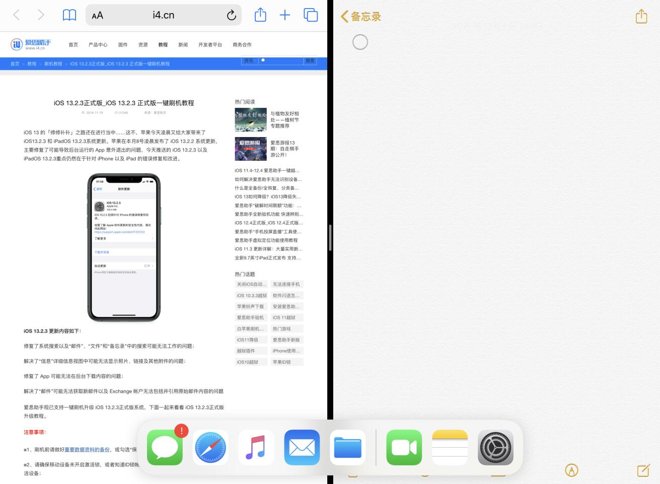 iPadOS 小技巧:在应用之间拖放内容
