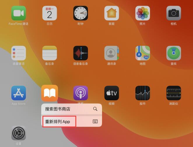 iOS 13 进入桌面图标编辑界面的 3 种方法