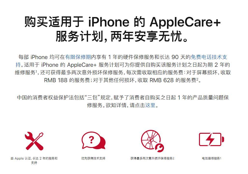 为 iPhone 补买 Apple Care+ 有什么限制?