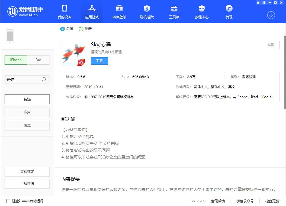 应用推荐 | 苹果 2019 年度游戏精选「Sky 光·遇」