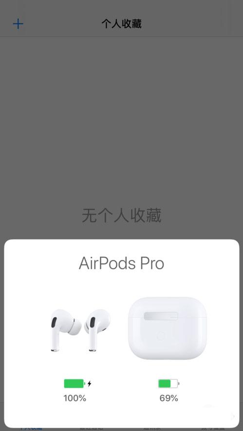 苹果实用技巧:AirPods Pro降噪功能如何开启效果怎么样