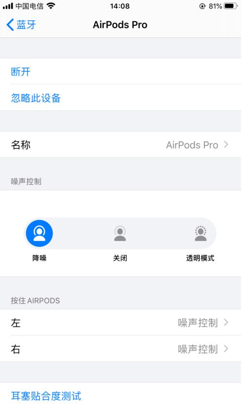 AirPods Pro降噪功能如何开启?效果怎么样?