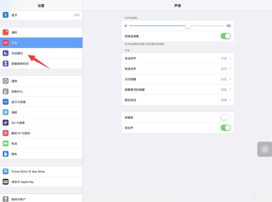 苹果实用技巧:iPad Pro平板勿扰模式允许重复来电设置方法