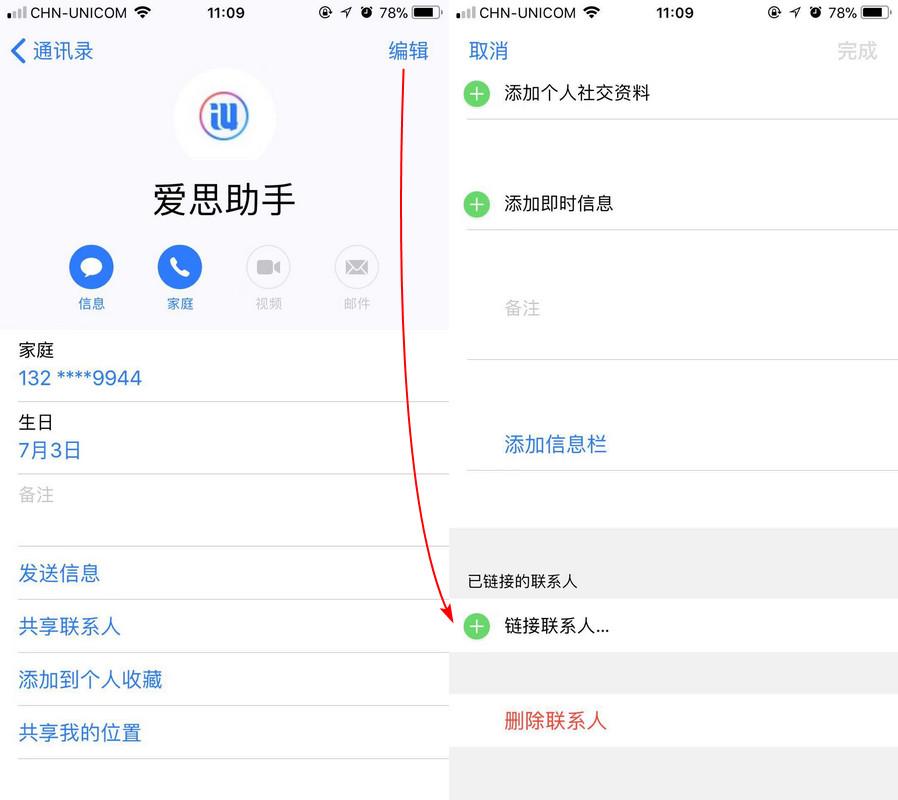 苹果实用技巧:如何隐藏 iPhone 通讯录中重复的联系人