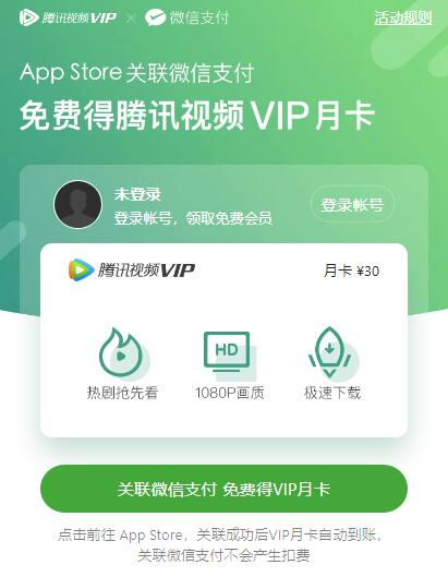 iOS 13 用户福利:微信支付关联 App Store 免费领腾讯视频 VIP 月卡
