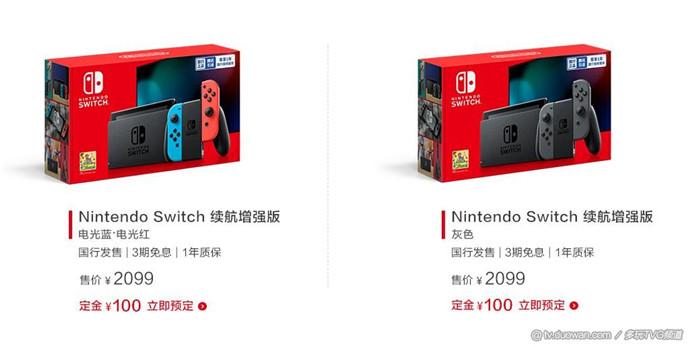 Switch国行主机将于12月10日发售 预购现已开启