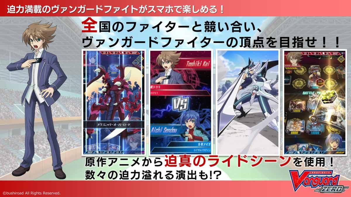 《卡片战斗先导者ZERO》已登录双平台 明日开服
