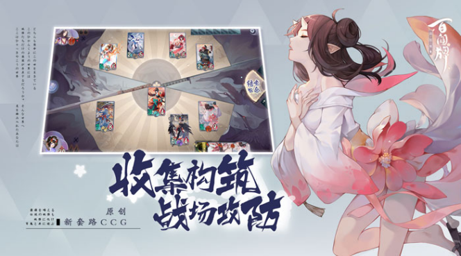 预约奖励翻倍!《阴阳师:百闻牌》iOS上线定档12月6日