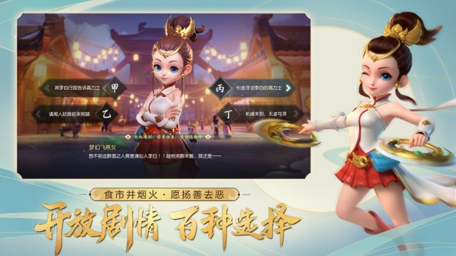 《梦幻西游三维版》公测定档 App Store 12月12日首发