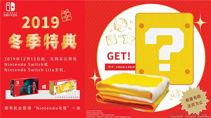 任天堂将于12月13日举办冬季活动 购买NS即送特典毛毯