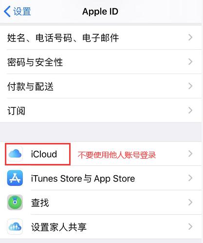 iOS 13 如何切换 App Store 账号?