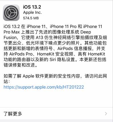 苹果发布 iOS 13.2 正式版:黑科技 Deep Fusion 拍摄来了